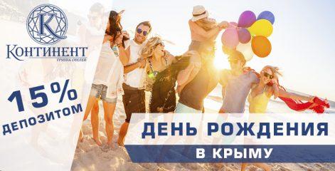 Предложение «Именинник»! День Рождения? Едешь в Крым!